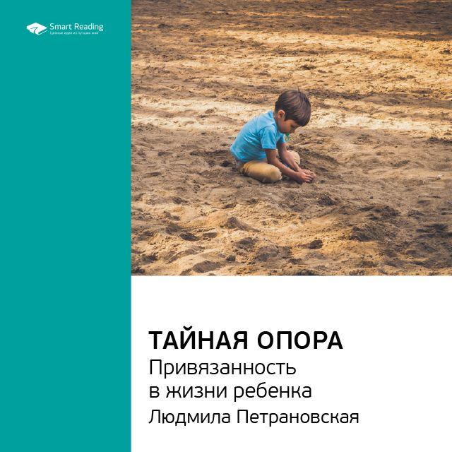 Ключевые идеи книги: Тайная опора. Привязанность в жизни ребенка. Людмила Петрановская