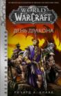 World of Warcraft. День Дракона
